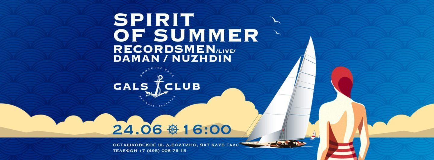 24.06 Spirit of Summer Gals Club