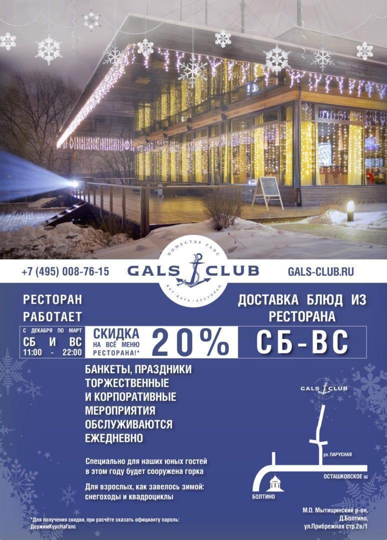 Плакат Галс зимний режим работы